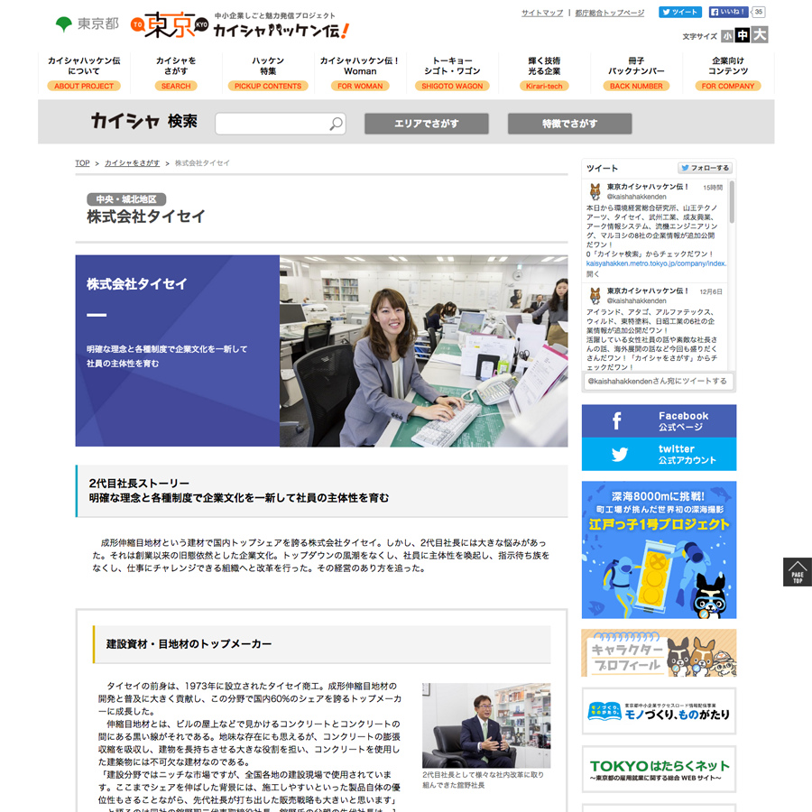 株式会社タイセイが東京都内の「すぐれた技術」「すぐれた事業」「すぐれた雇用環境」などを紹介するWebサイト 「東京カイシャハッケン伝!」で紹介されました。