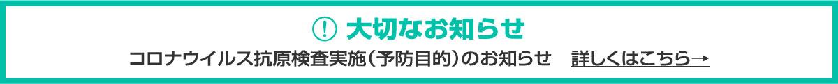 コロナウイルス抗原検査実施(予防目的)のお知らせ