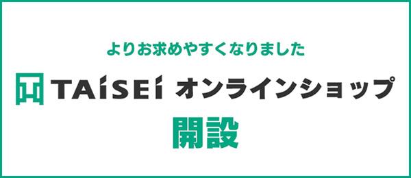 TAISEIオンラインショップ
